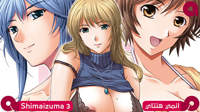 جميع حلقات هنتاي Shimaizuma: Shimaizuma 3 The Animation حصرياً {بروابط جديدة}