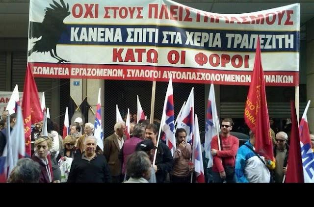 «Κάτω τα χέρια από τα σπίτια μας» διαδηλώνουν εργαζομένοι και ΕΒΕ αυτή την ώρα σε ΥΠΟΙΚ και ΤτΕ