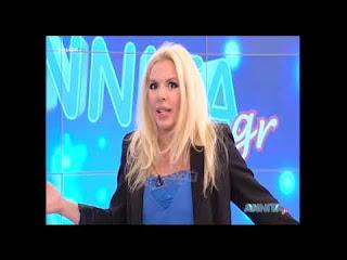 Annita-Pania-apokalyptei-Perimenw-na-fygw-na-isyxasw