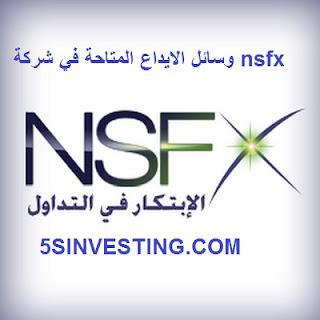 وسائل الايداع المتاحة في شركة nsfx