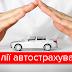 Автострахування і ДТП: як це працює тепер