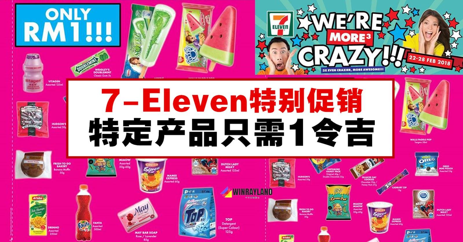 7-Eleven推出1令吉产品促销