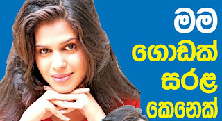 Chat with actress isuri navodya rangani