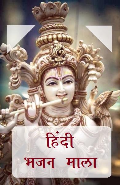 Download Hindi Bhajan Book in PDF