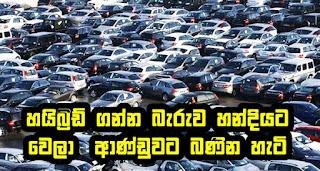sri-lanka-increases-taxes-for-cars