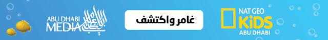 تردد قناة ناشونال جيوغرافيك كيدز أبوظبي  2018 + البث المباشر