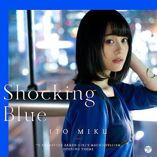 Shocking Blue-伊藤美来-歌詞