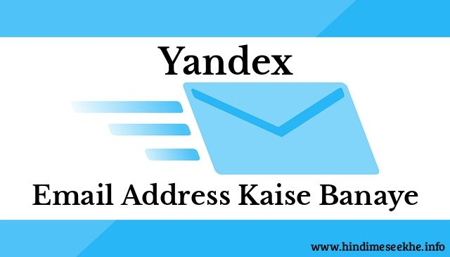 yandex-account-kaise-banaye