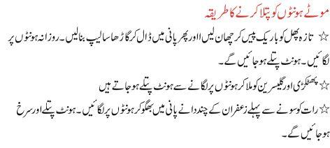 Beauty Tips for Lips in Urdu | Beautiful Lips Tips