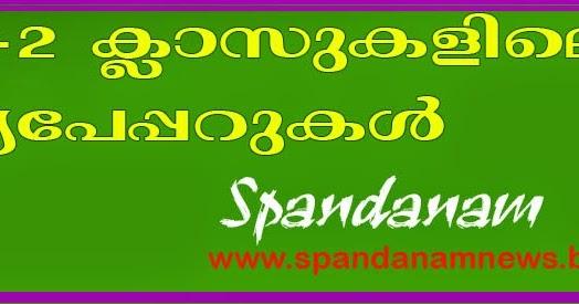 spandanam / സ്പന്ദനം: Question Papers