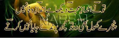 2 Lines Poetry, sad poetry in Urdu 2 lines with images facebook
