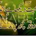 Too nay Andaz-e-Muhabbat Daikha hai Andaz-e-Wafaa Nahi
