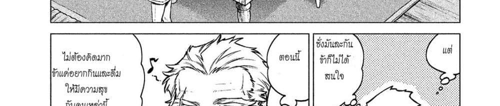 อ่านการ์ตูน Henkyou no Roukishi - Bard Loen ตอนที่ 5 หน้าที่ 89