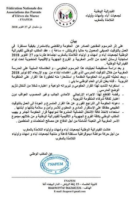 الفدرالية الوطنية لجمعيات آباء وأمهات وأولياء التلاميذ بالمغرب تنتفض ضد التوقيت الصيفي