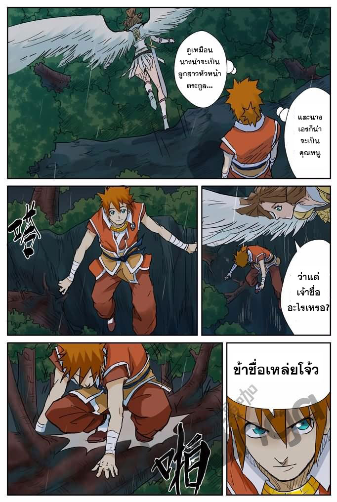Tales of Demons and Gods ตอนที่ 152.5 หน้า 8