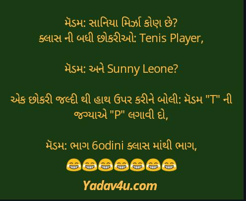 Whatapp comedy gujrati jokes