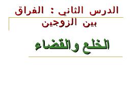 حل درس الفراق بين الزوجين الطلاق في التربية الاسلامية للصف الثاني عشر الفصل الاول