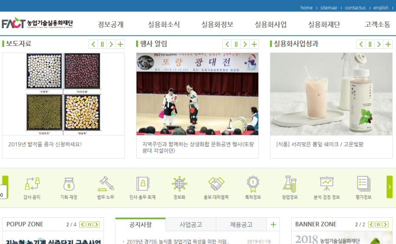 2019년 경기도 농식품 창업활성화 지원 사업 통합설명회 개최