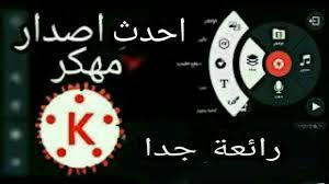 كين ماستر الاحمر مهكر للاندرويد بخطوط عربية وميزات رائعة KineMaster Mod