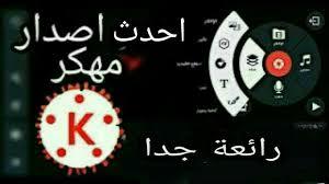 كين ماستر الاحمر مهكر للاندرويد بخطوط عربية وميزات رائعة|KineMaster Mod
