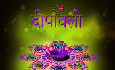 subh-diwali-dipawali-wallpaperimage-pictures