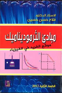 تحميل كتاب مبادئ الثرموديناميك pdf ، أ.د. فلاح حسن حسين ، رابط تحميل مباشر مجانا باللغة العربية
