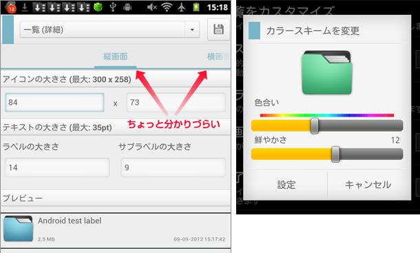 Macな小心者のタウンロード: Androidタブレット Lenovo IdeaPad A1で ...