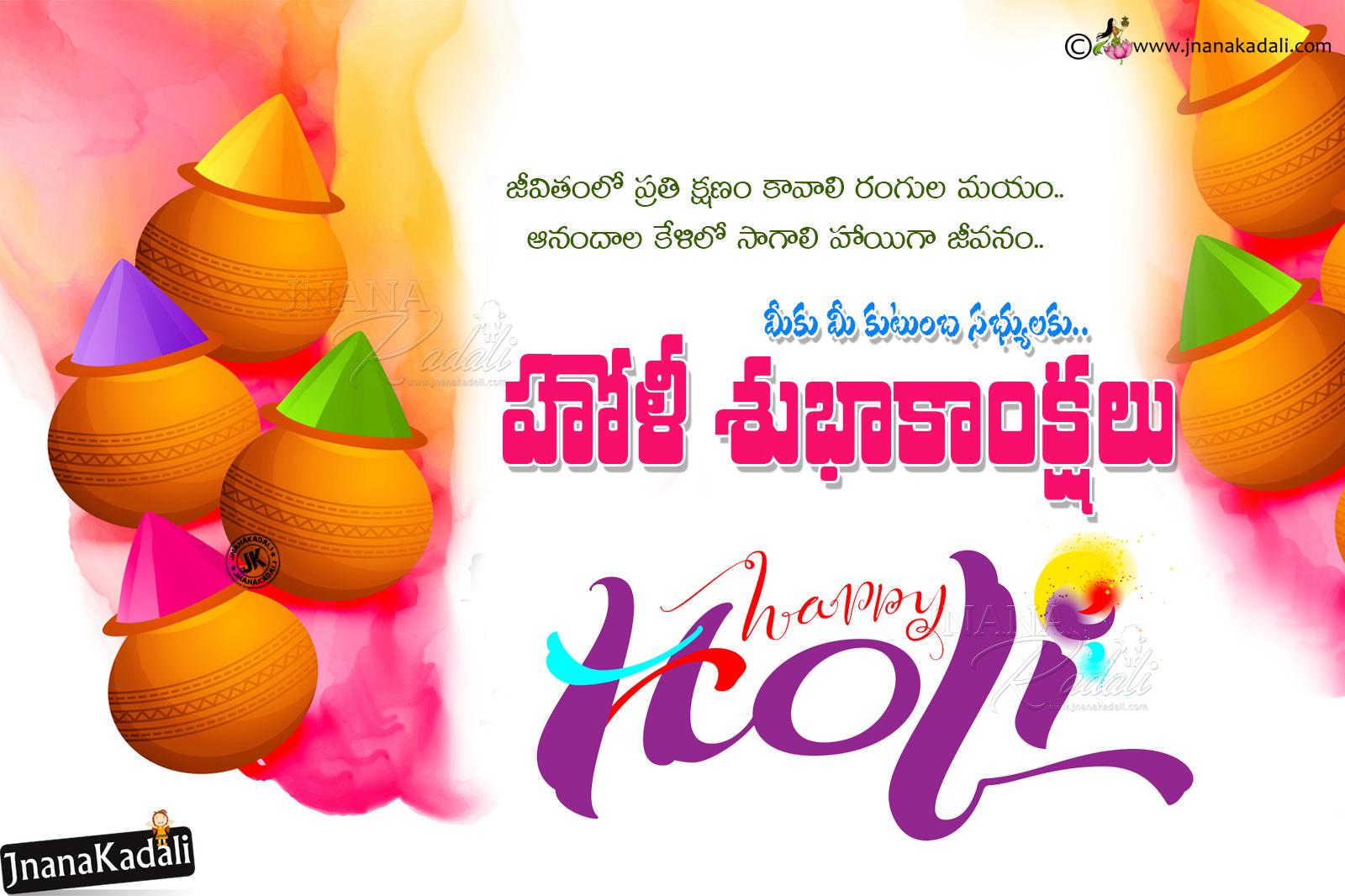 2019 Holi Greetings In Telugu Happy Holi Best Greetings Messages In