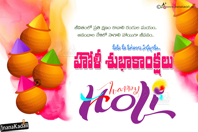 telugu holi greetings, best happy holi greetings, trending happy holi best wallpapers, colors of holi greetings