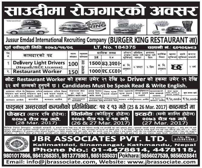 Jobs in Saudi Arabia for Nepali, Salary Rs 43,320