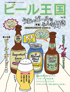 [雑誌] ビール王国 2015年06号 [Beer Oukoku 2015 06], manga, download, free
