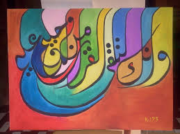 100 Contoh Kaligrafi Arab Kontemporer Hasil Mtq Blog Kang Hamzah