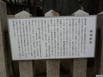 恵美須神社神域拡張