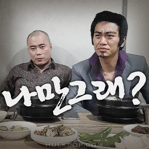 Park Sa Jang, Kim Kyung Wook –  나만 그래 (박사장 X 김경욱 Of 나몰라패밀리) – Single