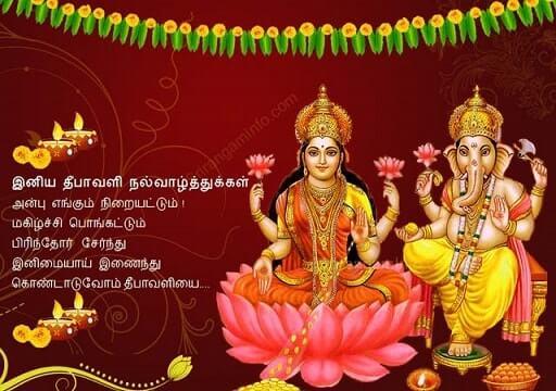 Diwali Status in Tamil