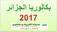 امتحان بكالوريا 2017 في 4 ايام