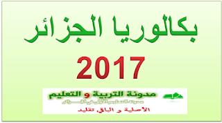 مراكز إيداع ملفات المترشحين الأحرار لشهادة البكالوريا دورة 2017 بجاية