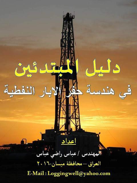 دليل المبتدئين فى هندسه حفر الابار النفطيه