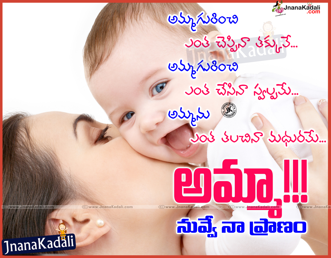 A Mothers Love Quotes 2 Telugu Quotations About Mother's Love And Care  Jnana Kadali