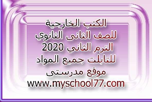 الكتب الخارجية للصف الثانى الثانوى ترم ثانى 2020 بصيغة pdf للتابلت
