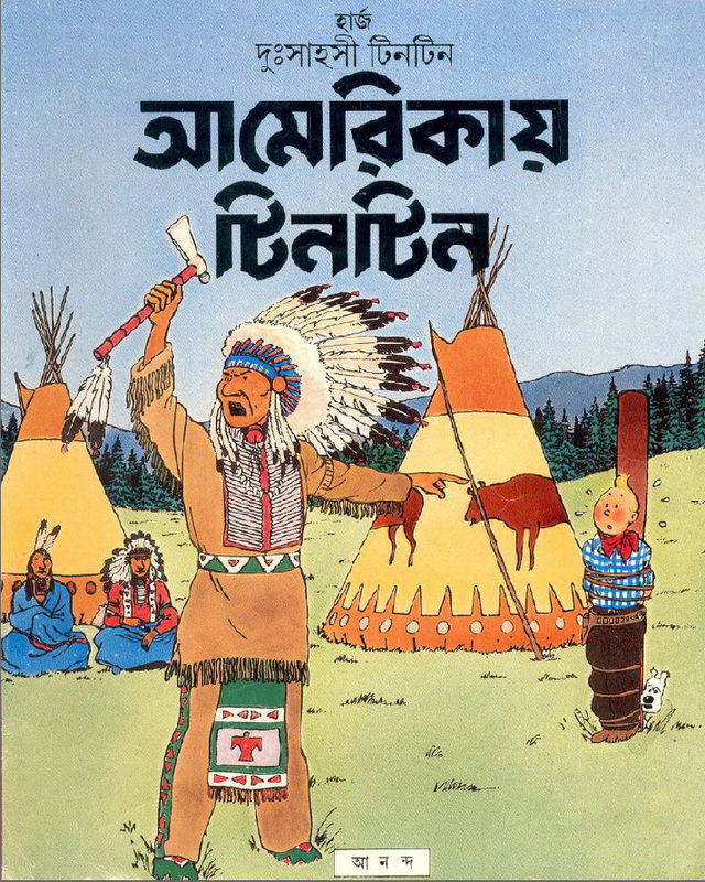 Bangla Comics Ebook