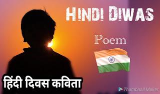 Hindi diwas poem