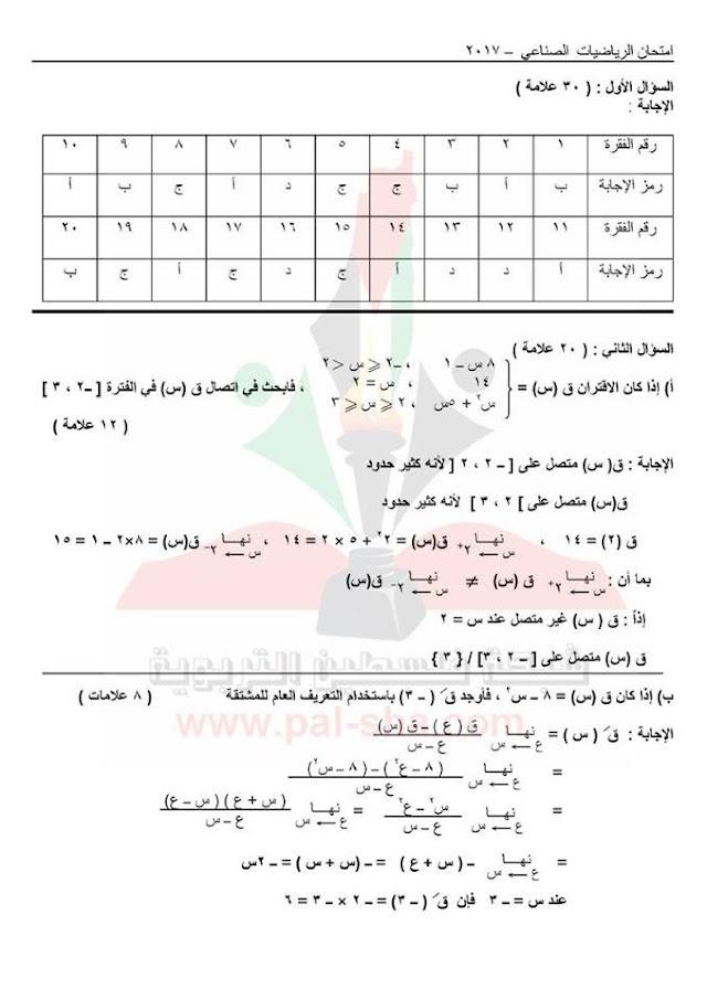 إجابة امتحان رياضيات صناعي الوزاري توجيهي 2017