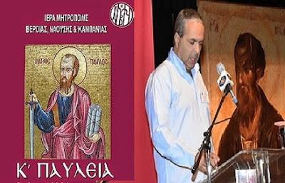 Ο Απόστολος Παύλος και η διαχείριση κρίσεων (Βίντεο) Συνέδριο με θέμα: «Ο Απόστολος Παύλος και ο πολιτισμός»