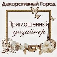 """2 этап  Новогоднего марафона """"Рукодельный Новый Год"""""""