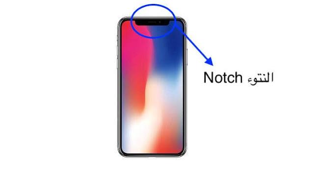 ما هو النتوء Notch في ايفون X