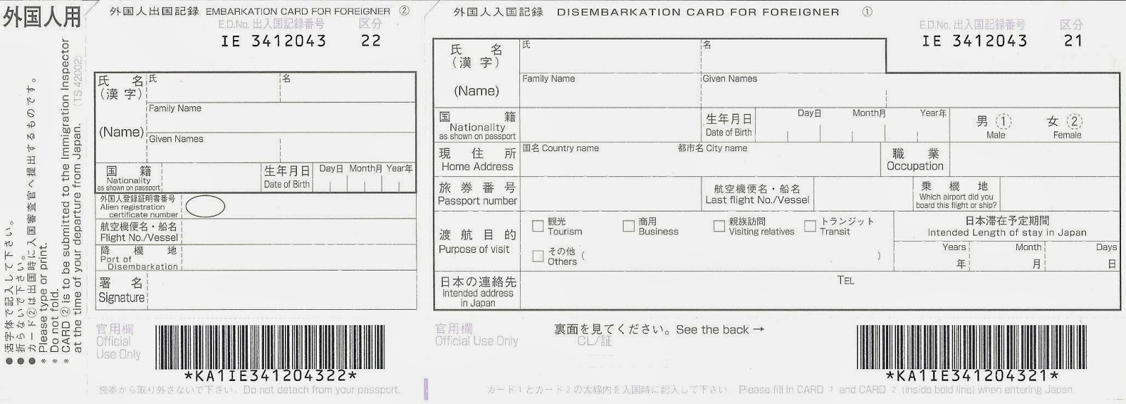 embarcation_card_japan Visa Application Form For Enter Japan on japan tourist, japan visa stamp, japan student visa, japan visa to enter, japan immigration, dating application form, example application form, japan visa application fee,
