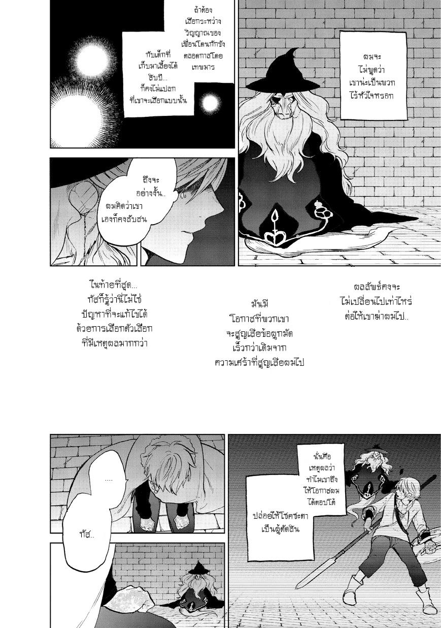 อ่านการ์ตูน Saihate no Paladin ตอนที่ 9 หน้าที่ 6