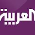 مشاهدة قناة االعربية الاخبارية بث مباشر اون لاين