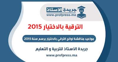 مواعيد مناقشة لوائح الترقي بالاختيار برسم سنة 2015